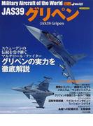 JAS39グリペン (イカロスMOOK 世界の名機シリーズ)(イカロスMOOK)