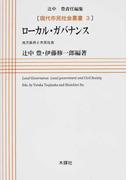 ローカル・ガバナンス 地方政府と市民社会 (現代市民社会叢書)