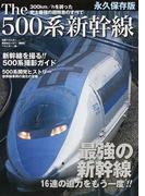 The 500系新幹線 史上最強の超特急のすべて 永久保存版