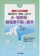 輸液処方の実践に活かす水・電解質・酸塩基平衡の基本 11日間マスター!