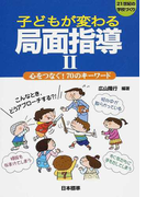 子どもが変わる局面指導 2 心をつなぐ!70のキーワード (21世紀の学校づくり)