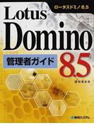 Lotus Domino 8.5管理者ガイド