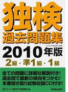 独検過去問題集2級・準1級・1級 2009年度実施分掲載 2010年版