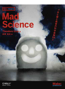 Mad Science 1 炎と煙と轟音の科学実験54