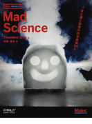 Mad Science 1 炎と煙と轟音の科学実験54 (Make:PROJECTS)
