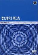 数理計画法 (Tokyo Tech Be‐TEXT)