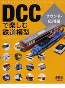 DCCで楽しむ鉄道模型 Digital Command Control サウンド・応用編