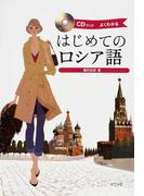 はじめてのロシア語 よくわかる (CDブック)(CDブック)