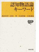 認知物語論キーワード (IZUMI BOOKS)