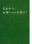 なおかつ、お厚いのがお好き? (扶桑社文庫)(扶桑社文庫)