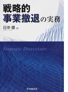 戦略的事業撤退の実務