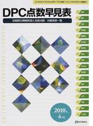 DPC点数早見表 診断群分類樹形図と包括点数・対象疾患一覧 2010年4月版