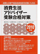 消費生活アドバイザー受験合格対策 消費生活専門相談員資格認定試験にも対応 2010年版