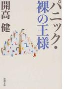 パニック・裸の王様 改版 (新潮文庫)(新潮文庫)