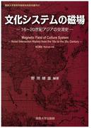 文化システムの磁場 16〜20世紀アジアの交流史 (関西大学東西学術研究所研究叢刊)