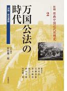 新編原典中国近代思想史 2 万国公法の時代