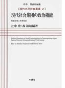 現代社会集団の政治機能 利益団体と市民社会 (現代市民社会叢書)