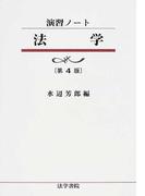 法学 第4版 (演習ノート)