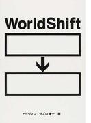 WorldShift どうする?この世界を。