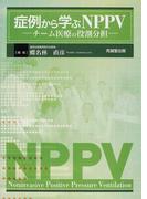 症例から学ぶNPPV チーム医療の役割分担
