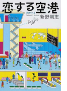 恋する空港 (あぽやん)