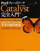 PerlフレームワークCatalyst完全入門 MVC開発の流儀を体得!