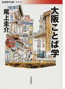 大阪ことば学 (岩波現代文庫 文芸)(岩波現代文庫)