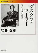 グスタフ・マーラー 現代音楽への道 (岩波現代文庫 文芸)(岩波現代文庫)