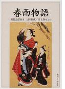 春雨物語 現代語訳付き (角川ソフィア文庫)(角川ソフィア文庫)