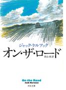 オン・ザ・ロード (河出文庫)(河出文庫)