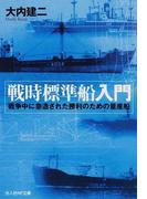 戦時標準船入門 戦争中に急造された勝利のための量産船 (光人社NF文庫)(光人社NF文庫)