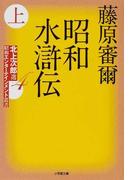 昭和水滸伝 上 (小学館文庫 昭和エンターテインメント叢書)(小学館文庫)