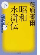 昭和水滸伝 下 (小学館文庫 昭和エンターテインメント叢書)(小学館文庫)