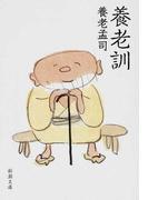 養老訓 (新潮文庫)(新潮文庫)