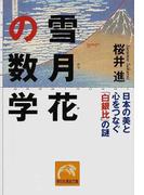 雪月花の数学 日本の美と心をつなぐ「白銀比」の謎 (祥伝社黄金文庫)(祥伝社黄金文庫)