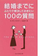 結婚までにふたりで解決しておきたい100の質問 (祥伝社黄金文庫)(祥伝社黄金文庫)