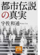 都市伝説の真実 (祥伝社黄金文庫)(祥伝社黄金文庫)