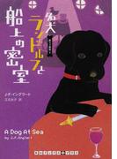 名犬ランドルフと船上の密室 (RHブックス+プラス 黒ラブ探偵)