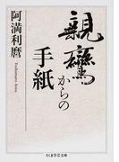 親鸞からの手紙 (ちくま学芸文庫)(ちくま学芸文庫)