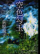 空色勾玉 (徳間文庫)(徳間文庫)