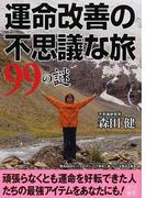 運命改善の不思議な旅99の謎 (二見文庫)(二見文庫)