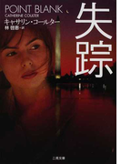 失踪 (二見文庫 ザ・ミステリ・コレクション)(二見文庫)
