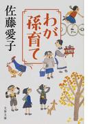 わが孫育て (文春文庫)(文春文庫)