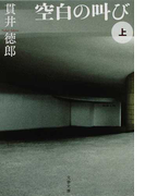 空白の叫び 上 (文春文庫)(文春文庫)