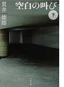 空白の叫び 下 (文春文庫)(文春文庫)