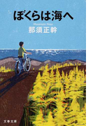 ぼくらは海へ (文春文庫)(文春文庫)