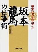 幕末ビジネスマン坂本龍馬の仕事術 (ぶんか社文庫)(ぶんか社文庫)