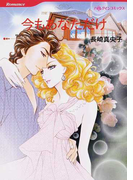 今もあなただけ (ハーレクインコミックス Romance)(ハーレクインコミックス)