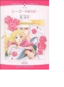 シーク-灼熱の恋- (EMERALD COMICS)