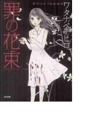 罪の花束 (ぶんか社コミックス)